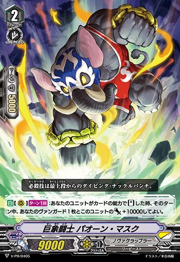 Giant Elephant Battler, Paon Mask