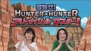 【アリバトゲームプレイ動画】めざせ!HUNTER×HUNTER アリーナバトルマスター