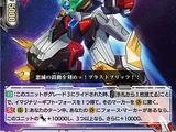Dimensional Robo, Kaizard (V Series)