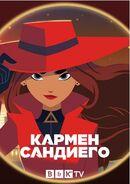 Carmen Sandiego Season 4 Russian