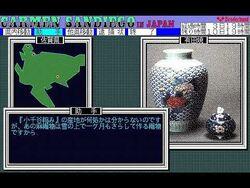 Carmen Sandiego in Japan -PC-98- カルメン サンディエゴ イン ジャパン 犯人探して日本全国 (1989)