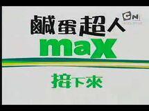 Cartoon Network Taiwan - New Wave Era - Next ID - Ultraman Max