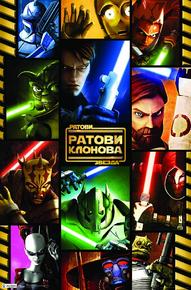Ratovi zvezda - Ratovi klonova.png