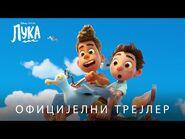 Лука - српска синхронизована најава 1
