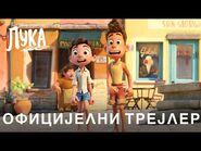 Лука - српска синхронизована најава 2