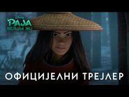 Раја и последњи змај - Српска синхронизована најава 2