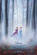 Frozen 2 (Serbian) (2)