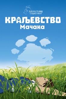 Kraljevstvo mačaka.png