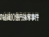The Black Organization: One Billion Yen Robbery Case