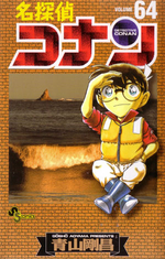 Volume 64.PNG