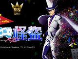 List of Magic Kaito 1412 Episodes