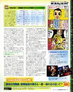Dengekigames2003Jun-p71