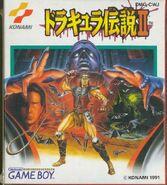 Castlevania II - Belmnts Revenge (japan cover)