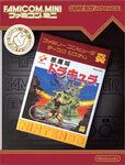 Famicom Mini Akumajou Dracula - cubierta gba japón