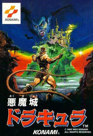 Akumajō Dracula - cubierta japón.jpg