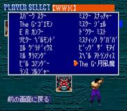 Getsu Fuuma Wrestling