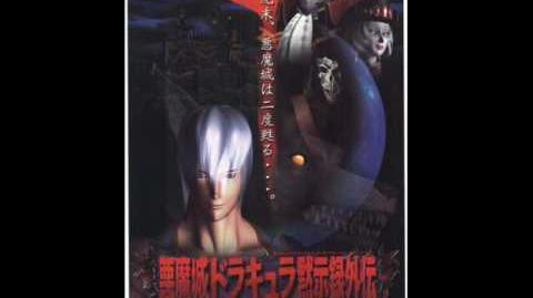 Castlevania Legacy of Darkness Bloody Tears