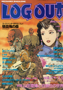Log Out Issue 14