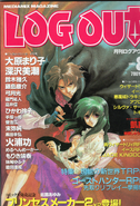 Log Out Issue 8