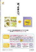 Konamimagazinevolume04-page67
