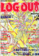 Log Out Issue 15