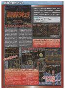 Konami Magazine 19