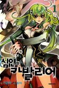 Cover of Volume 01