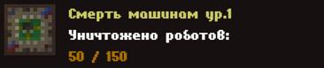 2) Смерть машинам.png