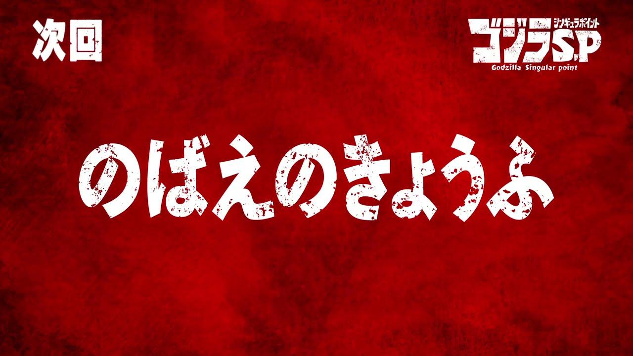 ゴジラS.P 第3話予告/4月15日(木)22:30TOKYO MX,BS11他テレビ放送/Netflix先行配信中