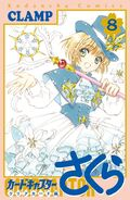 Cardcaptor Sakura: Clear Card Arc Volume 8 (manga)