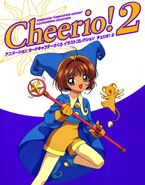 "ANIMATION ""CARDCAPTOR SAKURA"" ILLUSTRATION COLLECTION: Cheerio! 2"