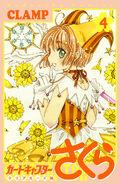 Cardcaptor Sakura: Clear Card Arc Volume 4 (manga)