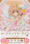 Nakayoshi 60th Anniversary - Cardcaptor Sakura Vol