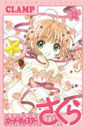 Cardcaptor Sakura Volume 12 (manga)