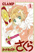 Cardcaptor Sakura Volume 1 (manga)