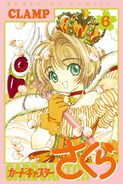 Cardcaptor Sakura Volume 6 (manga)