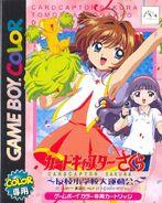Tomoeda Shougakkou Daiundoukai Cover