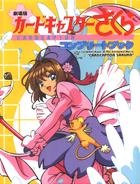 "Animated Movie ""CARDCAPTOR SAKURA"" Complete Book"