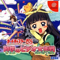Tomoyo no Video Daisakusen Cover.jpg