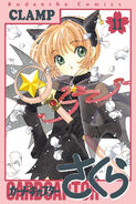 Cardcaptor Sakura Volume 11 (manga)