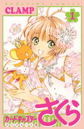 Cardcaptor Sakura: Clear Card Arc Volume 1 (manga)