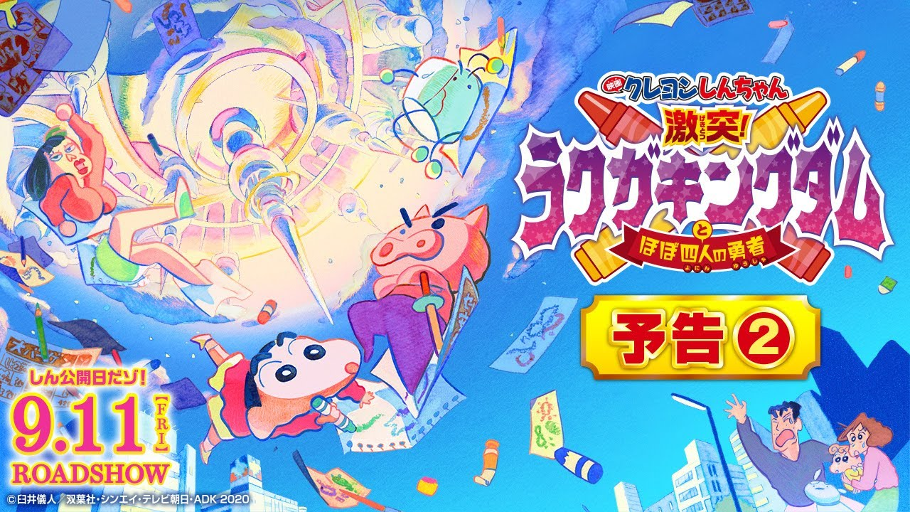 『映画クレヨンしんちゃん 激突!ラクガキングダムとほぼ四人の勇者』予告2【9月11日(金)公開】