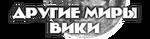 Вики, посвященная русскоязычным фанфикам, манге и прочим донзинси.