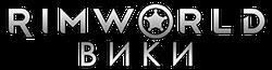 RimworldLogoRu.png