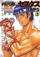 Kendo Shito Den Cestvs Volume 02