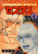 Kento Ankoku Den Cestvs Volume 8
