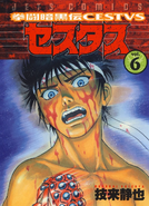 Kento Ankoku Den Cestvs Volume 6