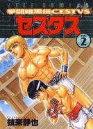Kento Ankoku Den Cestvs Volume 2