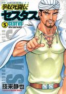 Kendo Shito Den Cestvs Volume 05