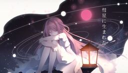 "Image of ""彗星に生まれた (Suisei ni Umareta)"""